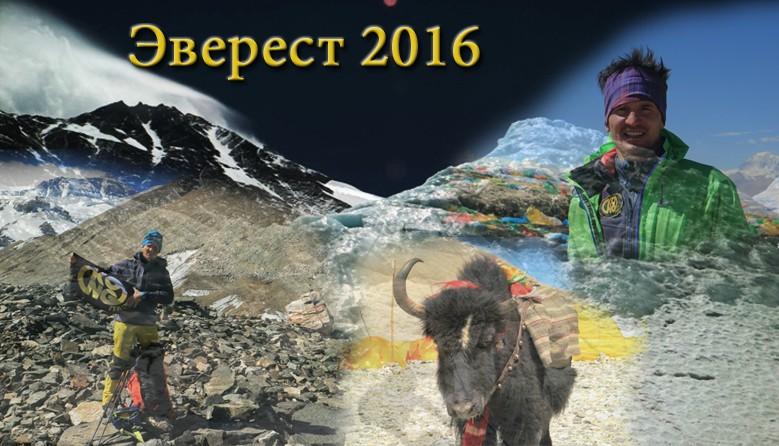Эверест 2016